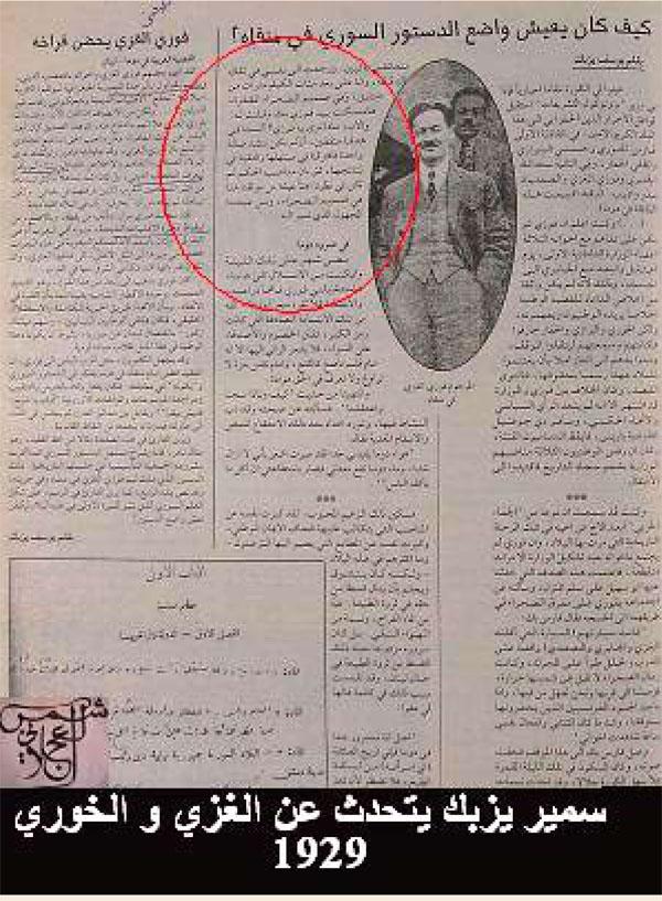 وقائع وصور عن مقتل فتى الشام فوزي الغزي ..هل كان الدستور السوري سبباً وراء قتله!؟ (1/ 6)