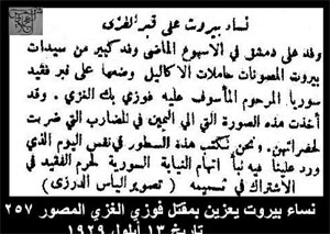 وقائع تنشر للمرة الأولى عن مقتل فتى الشام فوزي الغزي (4 / 6)