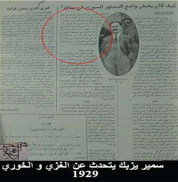 وقائع وصور عن مقتل فتى الشام فوزي الغزي (6/3)