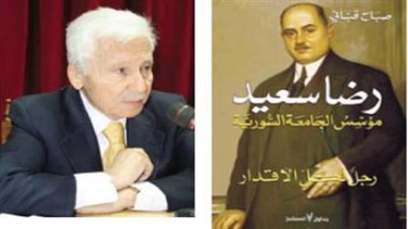 نتيجة بحث الصور عن الدكتور رضا سعيد ...أبو الجامعة السورية(1876 – 1945)
